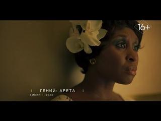 ГЕНИЙ: АРЕТА | С 5 июля