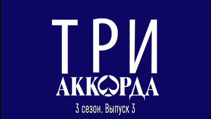 ТРИ АККОРДА. 3 сезон. Выпуск 03, 24.02.2019
