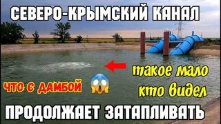 СЕВЕРО-КРЫМСКИЙ канал ЕЩЁ ПОЛНОВОДНЕЙ после ливней.ПОКАЗЫВАЮ где СКК ПУСТОЙ без воды.ЧТО с ДАМБОЙ