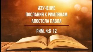 Изучение Послания к Римлянам. Часть 20. Рим. 4:6-12