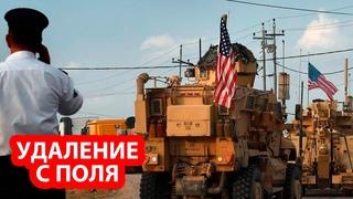 Военные США заявили о выводе своих войск из Сирии после мощного прессинга российской армии