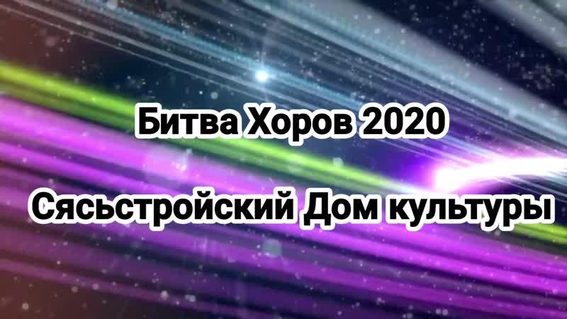 Битва хоров 2020 Взрослые