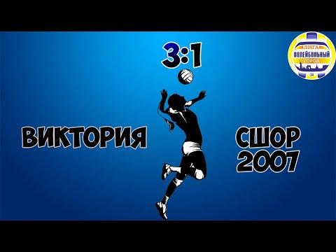 Обзор игры Виктория 3:1 СШОР 2007 12.01.2020