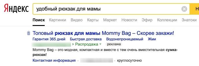 Источник трафика Яндекс Директ и РСЯ: как зарабатывать на контекстной рекламе, изображение №6