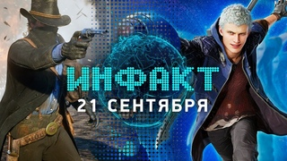 Геймплей Red Dead Redemption 2, Devil May Cry 5, Call of Cthulhu, PUBG и Castlevania для PS4…