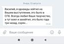 Василий Васин фотография #28
