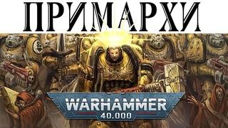 История Warhammer 40k: Всё о ПРИМАРХАХ [Главы 4-12]
