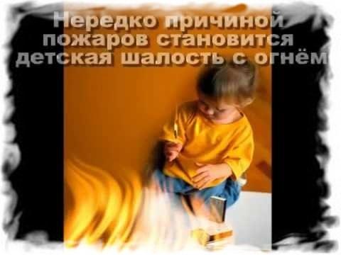 О соблюдении правил пожарной безопасности детьми в быту