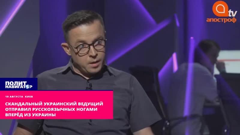 Украина пророссийские не хотят вымирать вынесем их вперед ногами