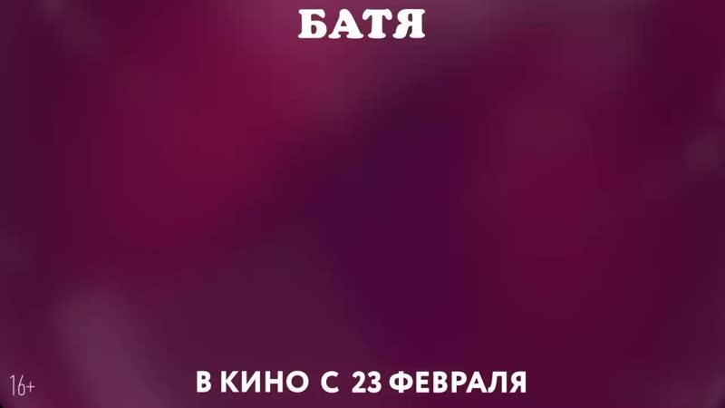 BATYA_Trailer_TNT_3min_CP_LO.mp4