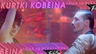Куртки Кобейна - Люди на эскалаторах (Shura БИ-2, Lёva БИ-2, Билан, Агутин, Севидов, Sabrina)