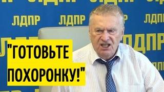 Срочно! Заявление Жириновского ШОКИРОВАЛО Зеленского и Украину!