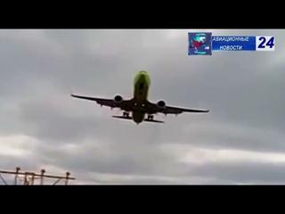 в Сочи сняли, как самолет промахнулся мимо взлетной полосы
