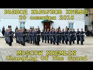🇷🇺 РАЗВОД  КАРАУЛОВ  МОСКОВСКИЙ КРЕМЛЬ СОБОРНАЯ ПЛОЩАДЬ ⚔️ VLOG MOSCOW KREMLIN CHANGING THE GUARD