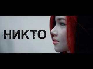 NEVRIDA - Никто (премьера клипа 2021)
