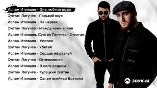 Ислам Итляшев, Султан Лагучев – Сборник лучших песен 2021