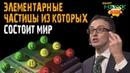 Кирпичики вселенной: Элементарные частицы из которых состоит мир. Лекция профессора Дэвида Тонга.