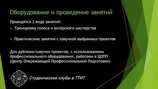 "Студенческий клуб ""Арбуз"" - Видео на Школу Актива ТТИТ 2020"