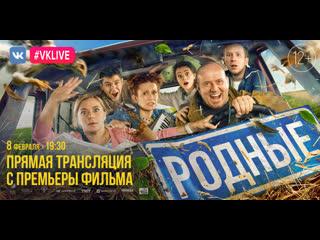 """Прямая трансляция с премьеры фильма """"Родные"""""""