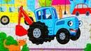 Синий трактор едет по городу - Собираем пазлы для малышей Funny Liza