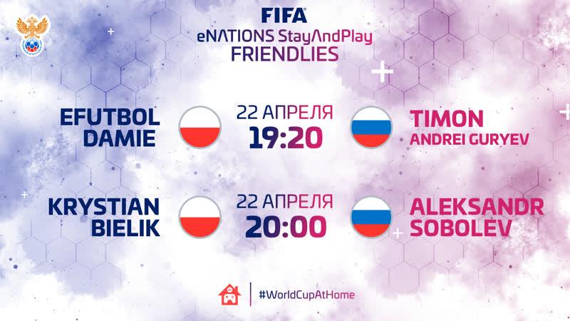 Сборная России против сборной Польши eNations StayAndPlay FRIENDLIES