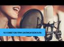 10 советов при записи вокала ONE DAY RECORDS