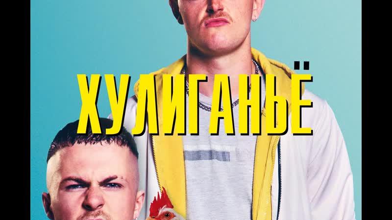 Хулиганьё Сезон 1 в озвучке Кураж Бамбей трейлер