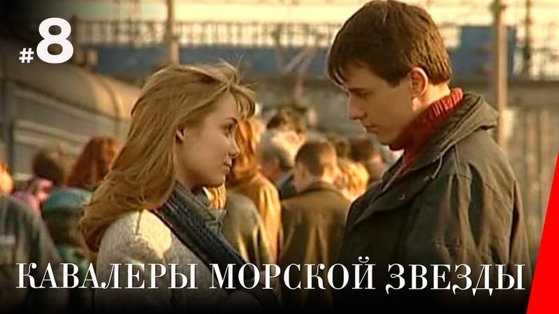 КАВАЛЕРЫ МОРСКОЙ ЗВЕЗДЫ 8 серия 2003 драма
