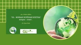 GL - Живая зелёная клетка , на вопросы отвечают Рустем и Наталья .