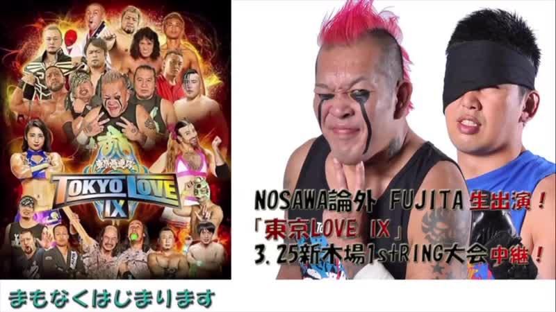2019 03 25 Tokyo Gurentai Tokyo Love IX