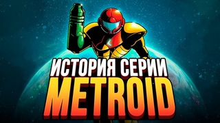 Она изменила все игры. Metroid. История серии, часть 1