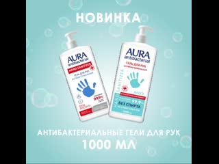 Антибактериальные гели для рук AURA Antibacterial 1000 мл