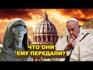 Смотрите пока Ватикан не удалил это видео!Папа римский тайно встречался с представителем инопланетян