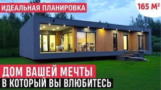 Одноэтажный дом в современном стиле с удобной планировкой/Обзор дома и Рум Тур/Вдохновляющий дом