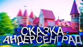 АНДЕРСЕНГРАД - ПУТЕШЕСТВИЕ В СКАЗКУ! (ВЛОГ) Ленинградская область, Сосновый Бор, Финский залив