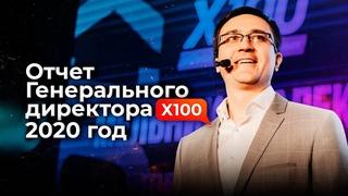 ОТЧЕТ Генерального Директора Х100 в ЦИФРАХ