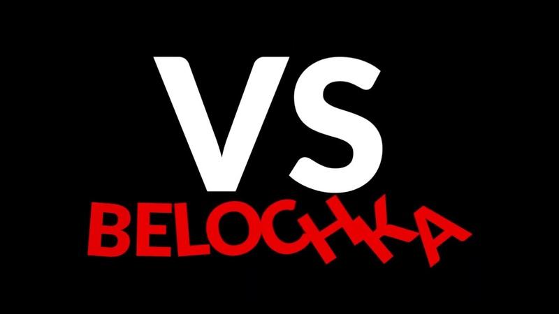 Sobaken vs Belochka