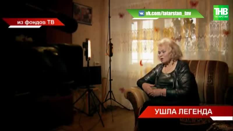 В Казани простились с легендой татарской эстрады Хамдуной Тимергалиевой - ТНВ