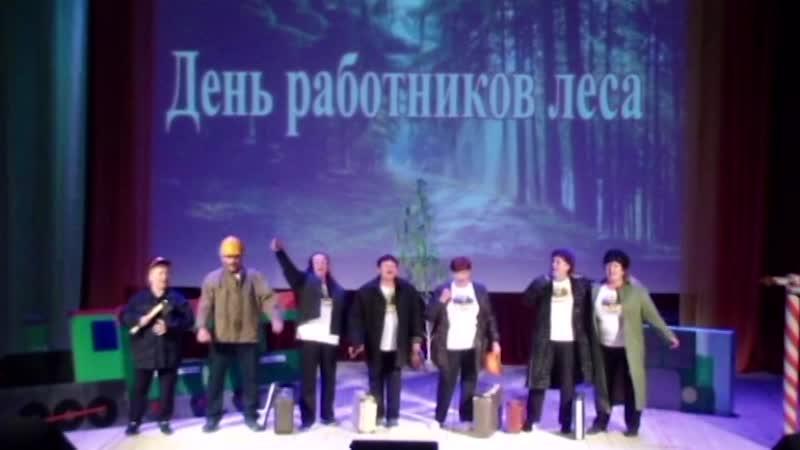 Праздничный концерт День работников леса 2020