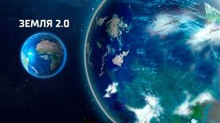 Произошло! Двойники земли, инопланетяне живут в Зоне обитаемости? Пришельцы и НЛО в Млечном пути
