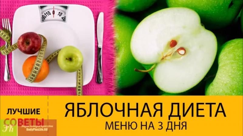 Яблочная диета. До МИНУС 10 кг за неделю. Меню яблочной диеты на 3 дня