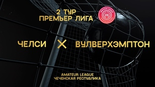 Челси 0-4 Вулверхэмптон / Обзор матча 2 тура АПЛ