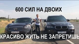 СУЧКА прыгай в ТАЧКУ BMW X5 против Infiniti FX35