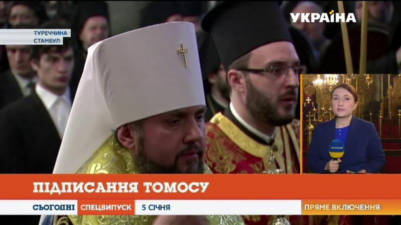 Вселенський патріарх Варфоломій підписав Томос для Православної церкви України