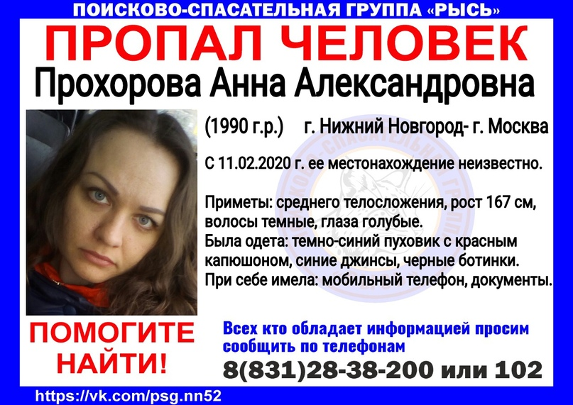 Прохорова Анна Александровна, 1990 г.р. г.Нижний Новгород - г.Москва