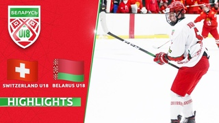 Switzerland U18 – Belarus U18 – 1:7  
