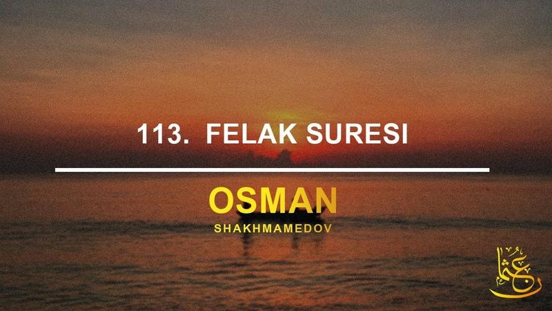 113. Falak Süresi (Sabah aydınlığı ) Okuyan Osman Shakhmamedov