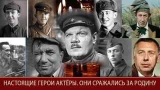 5 известных советских актёров, которые совершили подвиги на войне и получили награды=Настоящие Герои