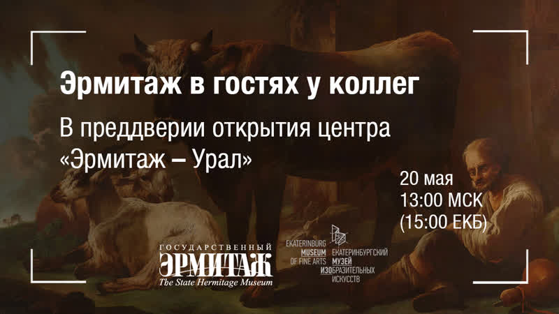 Обзорная экскурсия по западноевропейскому искусству