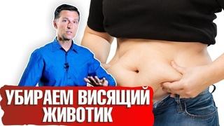 Как убрать жир на животе? Почему откладывается жир? 📣